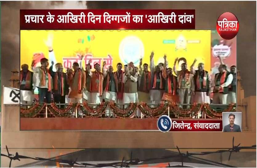 राजस्थान विधानसभा चुनाव प्रचार के आखिरी दिन दिग्गजों का 'आखिरी दांव'