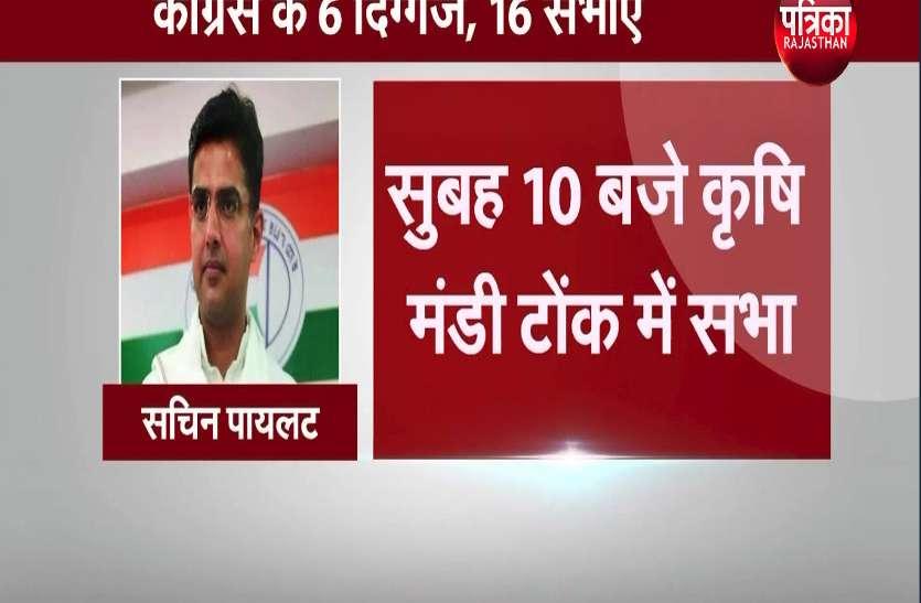 चुनावी रण में उतरे कांग्रेस के 6 दिग्गज, करेंगे 16 सभाएं, देखे वीडियो