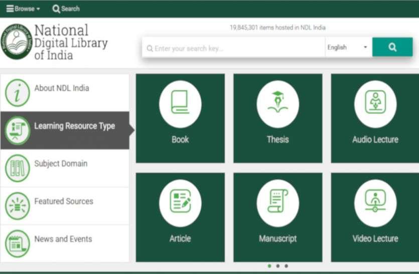 इन वेबसाइट्स से आप भी डाउनलोड कर सकते हैं फ्री बुक्स और सरकारी डॉक्यूमेंट्स