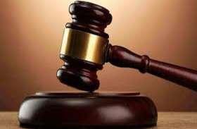 दुष्कर्म के दो आरोपियों को 20 साल की कैद, कोर्ट ने जुर्माना भी लगाया