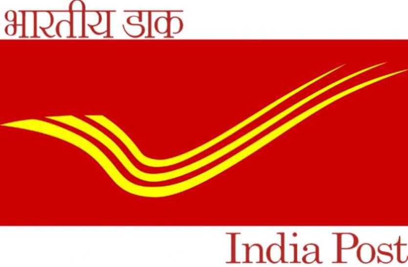 India Post Recruitment 2018 : इतने पदों के लिए निकली भर्ती, इस तिथि तक कर सकते हैं अप्लाई