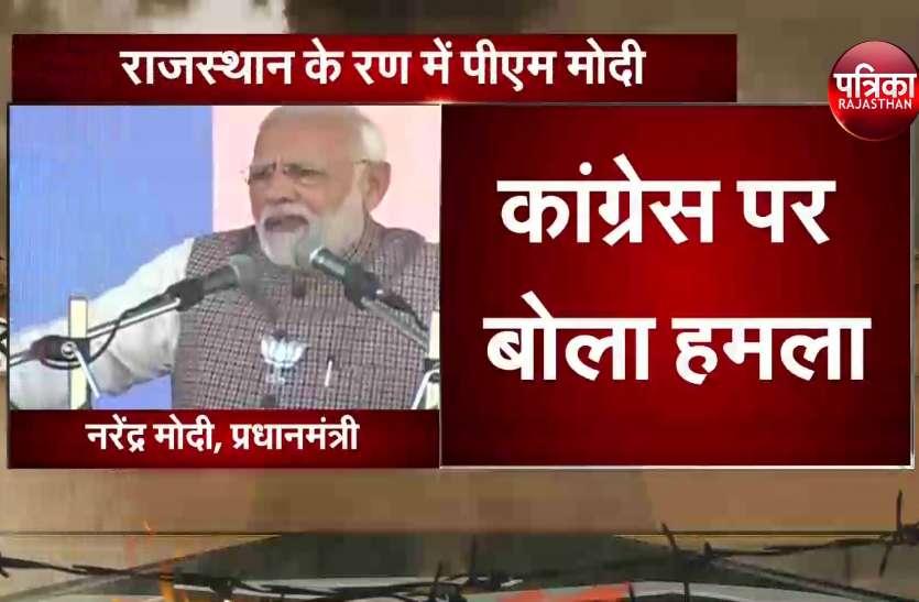 पीएम मोदी ने कांग्रेस पर बोला हमला