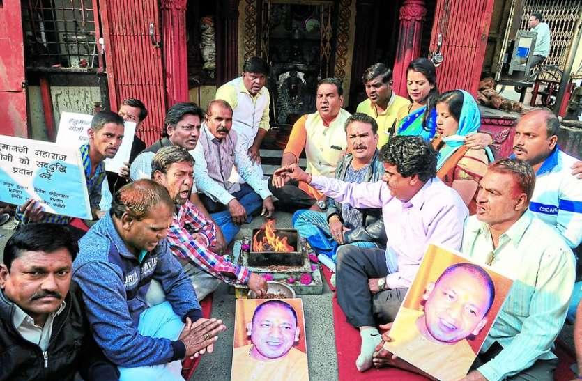 योगी आदित्यनाथ को सद्बुद्धि देने के लिए हनुमान मंदिर पर हुआ यज्ञ