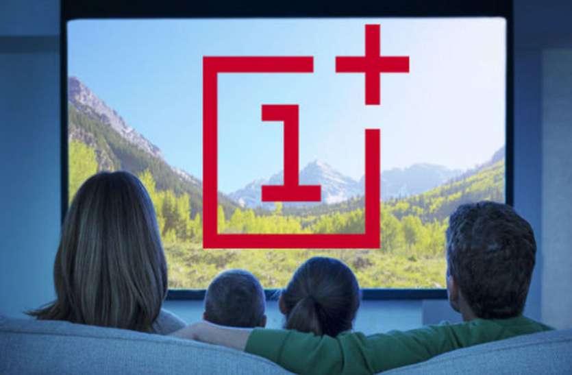 OnePlus भारत में स्मार्ट TV करने जा रहा लॉन्च, जानिए कितनी होगी कीमत