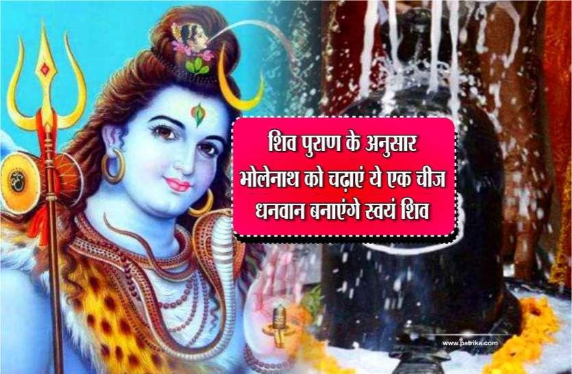 शिव पुराण के अनुसार भोलेनाथ को चढ़ाएं ये एक चीज़, धनवान बनाएंगे स्वयं शिव