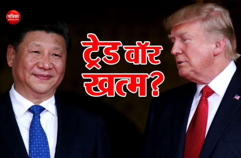 अमरीका-चीन के बीच ट्रेड वाॅर खत्म होने को लेकर हुआ कन्फ्युजन, G20 सम्मेलन में दोनों देशों में बनी थी सहमति