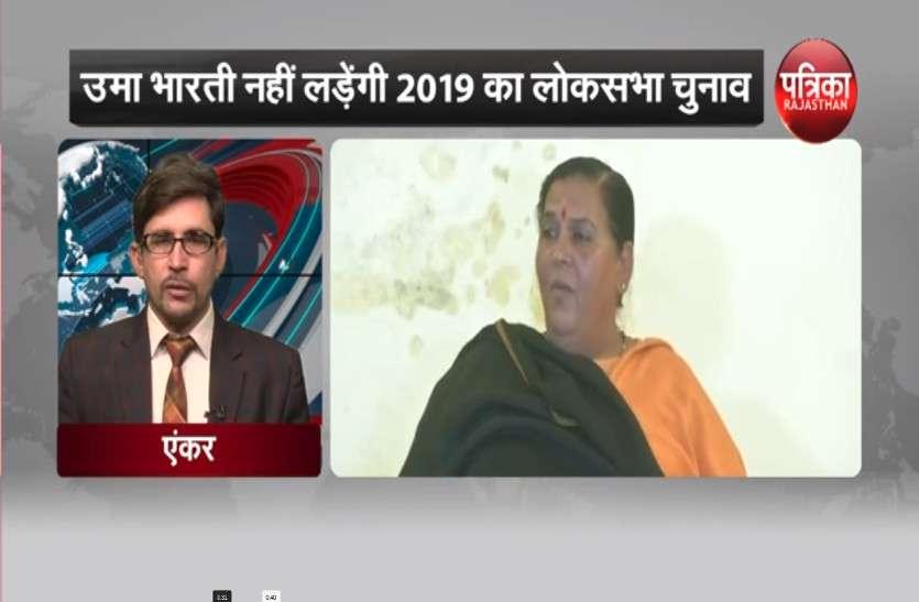 उमा भारती ने किया चुनाव को लेकर बड़ा ऐलान, नहीं लड़ेगी 2019 का लोकसभा चुनाव, देखे वीडियो