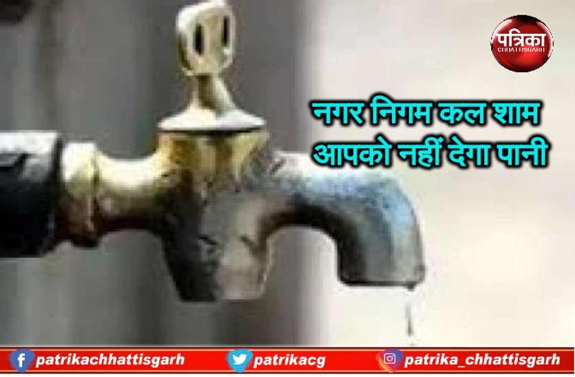 अभी से करें पानी की बचत क्योंकि, नगर निगम कल शाम आपको नहीं देगा पानी