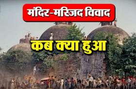 सदियों पुराना है मंदिर-मस्जिद विवाद, जानिये अयोध्या में कब क्या हुआ?