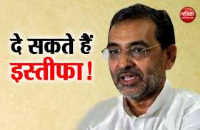 भाजपा को झटका देने की तैयारी में रालोसपा, उपेंद्र आज मंत्री पद से दे सकते हैं इस्तीफा
