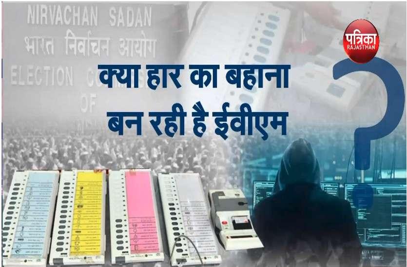 राजस्थान विधानसभा चुनाव से पहले ईवीएम लेकर क्यों उठ रहे बार- बार सवाल, क्या हार का बहाना बन रही है ईवीएम?