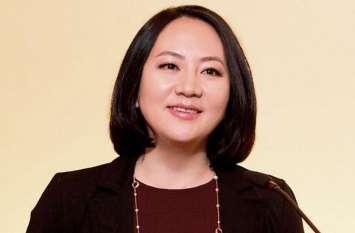 Huawei की टॉप अधिकारी कनाडा में गिरफ्तार, अमरीका-चीन में बढ़ सकती है तनातनी