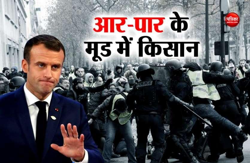 फ्रांस में अब किसानों ने खोला मैक्रों सरकार के खिलाफ मोर्चा, अगले सप्ताह आंदोलन का ऐलान