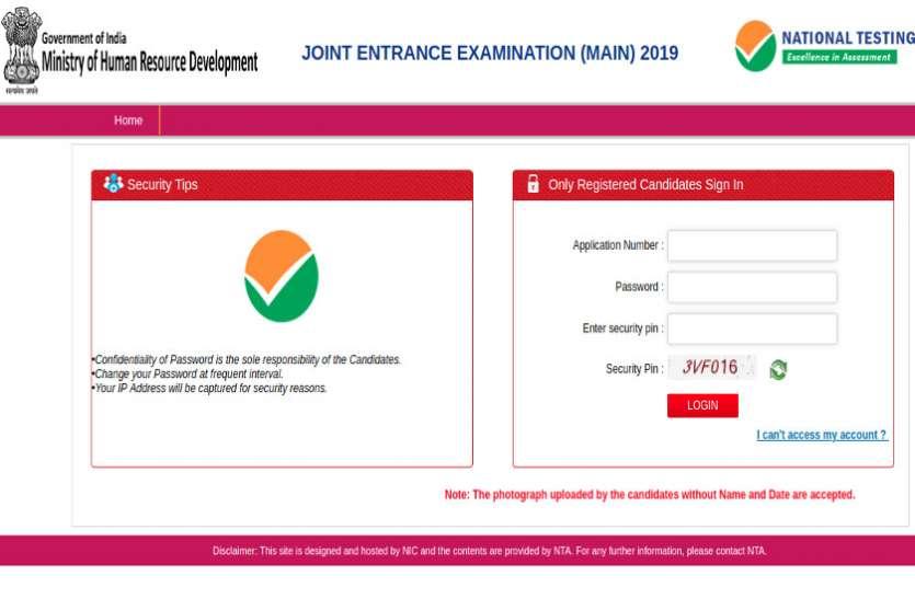 JEE Main Exam Admit Card 2019 जल्द,  परीक्षा दिनांक, शहर, और पारी की जानकारी के लिए यहाँ क्लिक करें