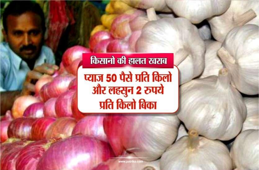 किसानो की हालत खराबः प्याज़ 50 पैसे प्रति किलो और लहसुन 2 रुपये प्रति किलो बिका