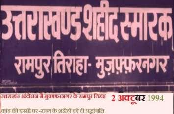 रामपुर तिराहा कांड- 24 साल बाद फिर जगी न्याय की आस, चार जनवरी को याचिका पर सुनवाई