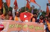 शिव सेना ने राम मंदिर को लेकर की ये मांग, इससे बढ़ेंगी भाजपा की मुश्किलें, देखें वीडियो