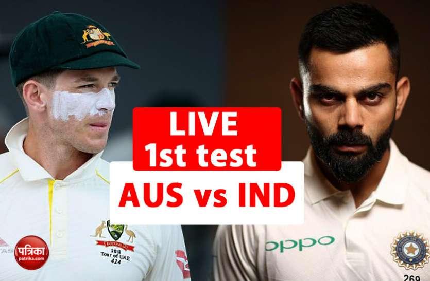 Live Test AUS vs IND : पुजारा ने जड़ा अपने टेस्ट करियर का 16वां शतक