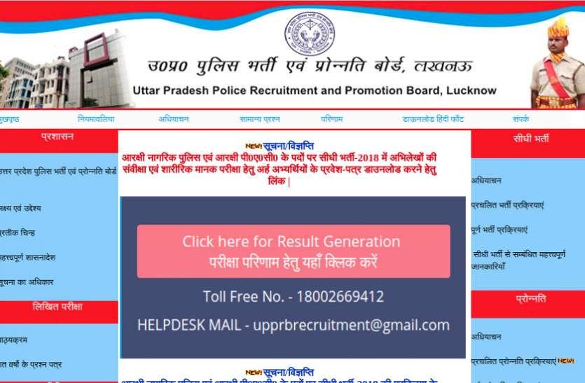 UP Police constable PST Exam Admit Card जारी, यहां से करे डाउनलोड