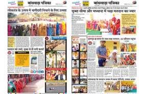 Rajasthan Election 2018 : कल का क्यों करें इंतजार... अभी देखें मतदान का उत्साह... बांसवाड़ा पत्रिका डिजीटल एडिशन पर