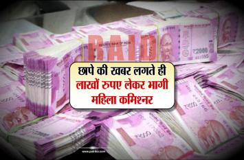 Black Money: छापे की खबर लगते ही लाखों रुपए लेकर भागी महिला कमिश्नर
