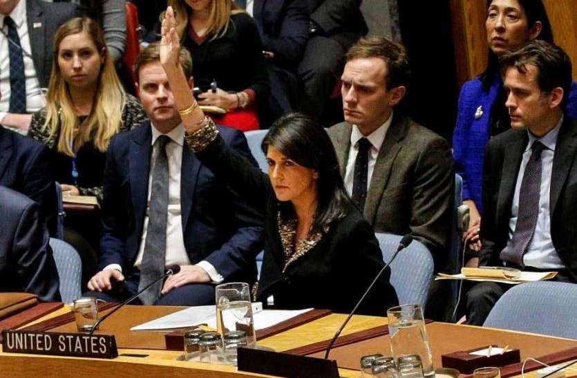 संयुक्त राष्ट्र में इजराइल और अमरीका को बड़ा झटका, महासभा में खारिज हुआ हमास के खिलाफ निंदा प्रस्ताव