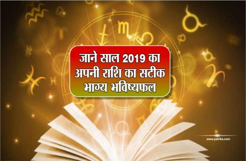 Varshik Rashifal : जाने साल 2019 का अपनी राशि का सटीक भाग्य भविष्यफल