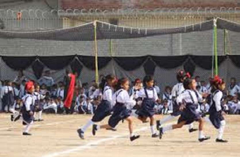 वार्षिक खेलकूद : शिक्षक-शिक्षिकाओं को दें 2 रुपए दान