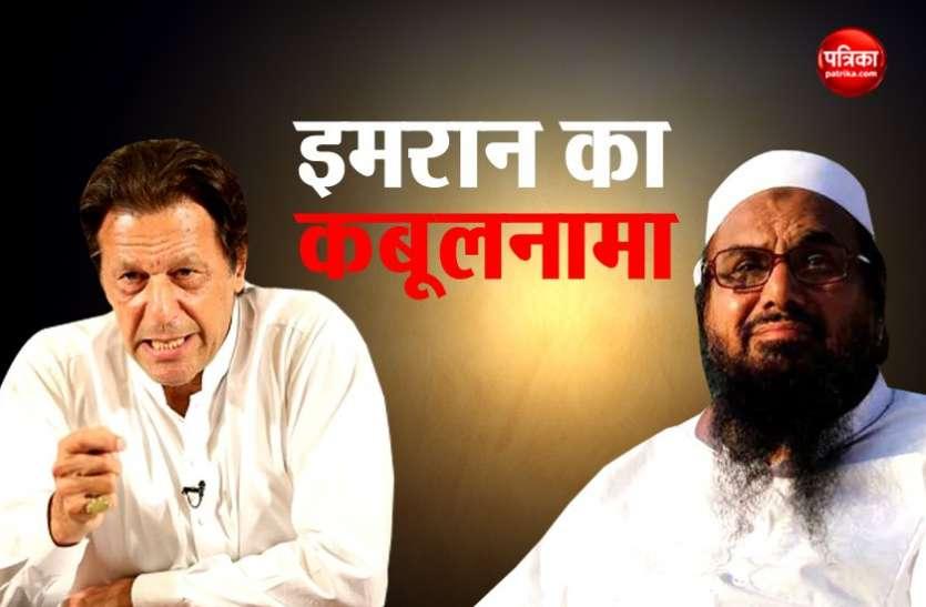 इमरान खान ने कबूला मुंबई हमले का गुनाह, कहा- पाकिस्तान की धरती पर रची गई हमले की साजिश