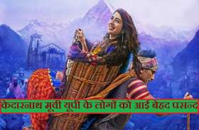 Kedarnath Full Movie Download In Hd Quality Hindi News Kedarnath