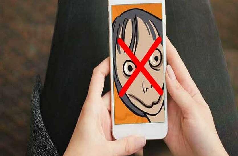 EDUCATION DEPT : विद्यालयों में मोमो चैलेंज गेम खेलने पर लगाया गया प्रतिबंध
