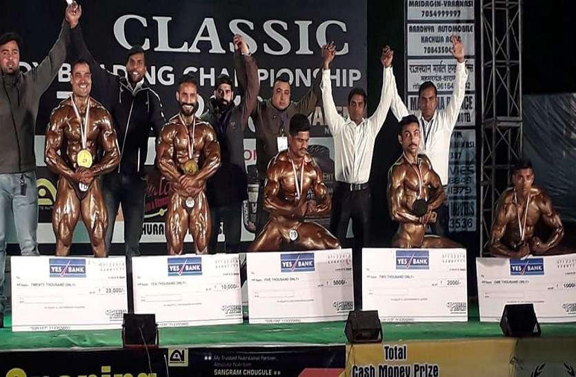 मृत्युंजय ओवर ऑल चैम्पियन, राज चौधरी को 'मसल मैन' का खिताब