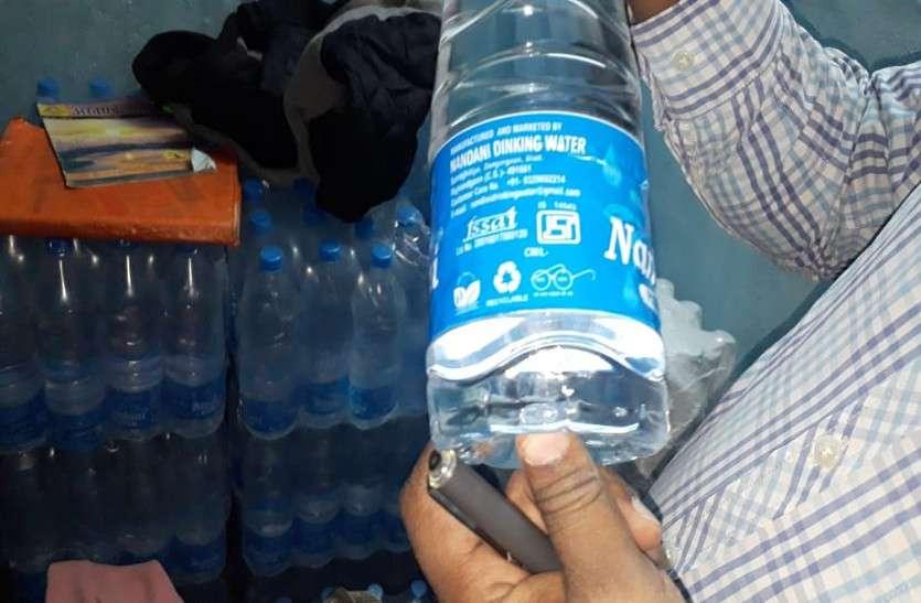 बिना लाइसेंस चल रही मिनरल वाटर फैक्ट्री सील, ISI मार्क युक्त बोतलें जब्त
