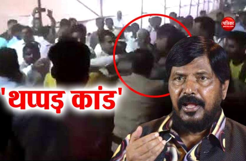 केंद्रीय मंत्री रामदास अठावले को भरी सभा में युवक ने जड़ा थप्पड़, समर्थकों ने कर डाली पिटाई