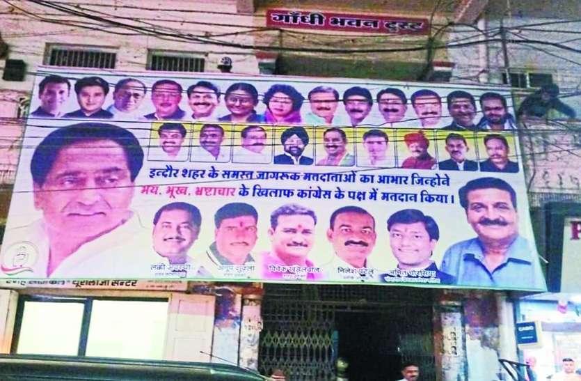 MP ELECTION : कमलनाथ का बड़ा तो सिंधिया का छोटा फोटो, मतगणना के पहले कांग्रेसियों में लगी होड़