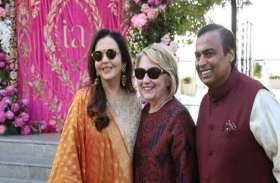 ईशा अंबानी की शादी में शरीक होने आई हिलेरी क्लिंटन, अंबानी परिवार के साथ दिखीं इस अंदाज में...