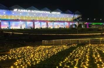 कन्नूर एयरपोर्ट का उद्घाटन: भारत का पहला ऐसा पहला राज्य जहां चार अंतरराष्ट्रीय हवाई अड्डे