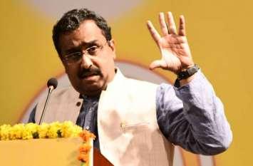 शहरी नक्सलवाद की तर्ज पर बढ़ रहा शहरी आतंकवाद: राम माधव