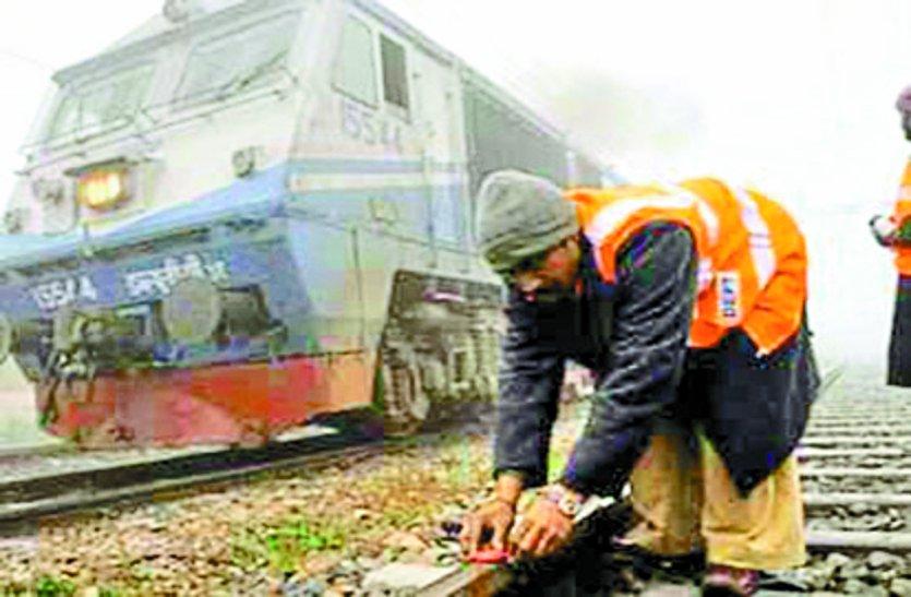 रेलवे में कोहरे से निपटने 10 साल से जारी शोध, सफलता नहीं