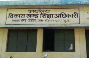 राजधानी गए तो 900 रुपए टीए-डीए, पास के स्कूलों का दौरा किया तो भी इतने का ही बिल