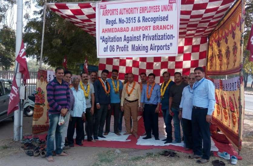 अहमदाबाद हवाईअड्डाकर्मियों ेने की भूख हड़ताल