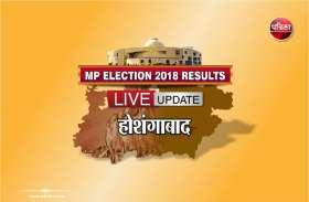 Mp Election live update: सिवनीमालवा से प्रेमशंकर वर्मा रहे विजय