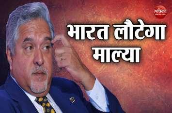 भारत लौटेगा विजय माल्या, चुनाव से पहले मोदी सरकार को मिली सबसे बड़ी कामयाबी,