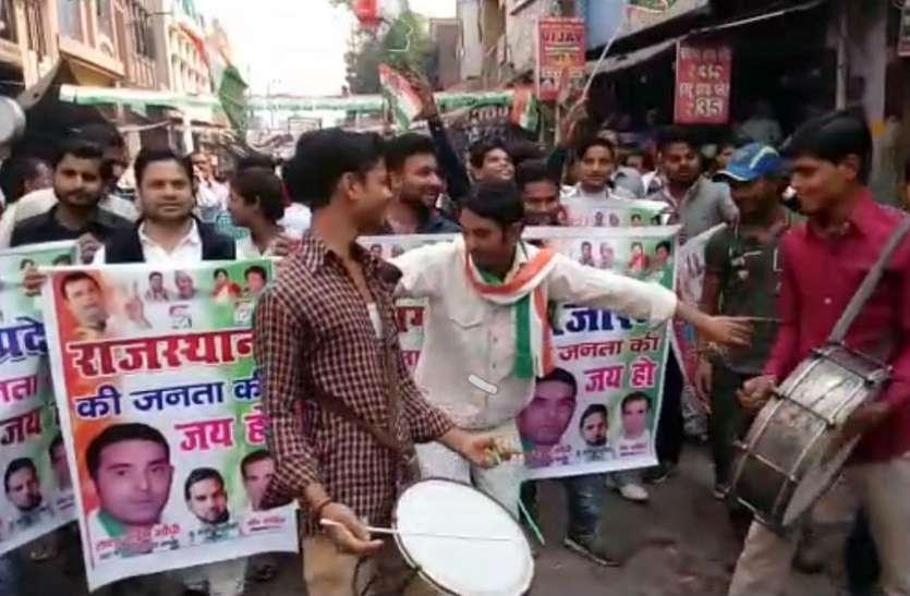 विधानसभा चुनाव में कांग्रेस को मिली बढ़त तो कांग्रेसियों ने इस तरह मनाया जश्न, देखें वीडियो