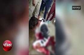 यूपी: 4 गाेली लगने के बाद खून से लथपथ छात्रा मांगती रही मदद आैर वीडियाे बनाते रहे लाेग, राैंगटे खड़े कर देने वाला वीडियाे आया सामने