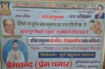 हनुमान मंदिर पर कब्जा करने वाले थे दलित, लोगों को उकसाने के लिए लगाए थे पोस्टर, पुलिस ने लिया एक्शन