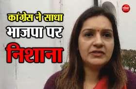 Video: रुझानों पर बोलीं कांग्रेस नेता प्रियंका चतुर्वेदी, 'देश में अब सही मायने में अच्छे दिन शुरू होंगे'