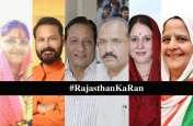 #Rajasthan Election Results: प्रतिष्ठा की लड़ाई में गुंजन ढेर...