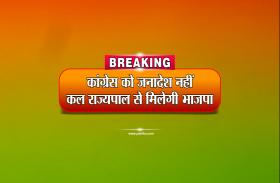 कांग्रेस ने किया सरकार बनाने का दावा, भाजपा बोली नहीं मिला जनादेश, कल मिलेंगे राज्यपाल से