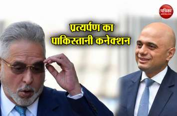 माल्या के प्रत्यर्पण पर फंस सकता है पेंच, 'पाकिस्तानी' गृह मंत्री को करना है फैसला